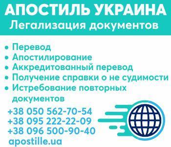 Интернет магазин www.апостиль.укр  Компания АПОСТИЛЬ.