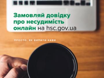 Как заказать справку о несудимости в Украине онлайн. Бесплатно.