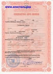 Истребование документов ЗАГС. Повторное ( дубликат ) свидетельство о Браке в Украине.