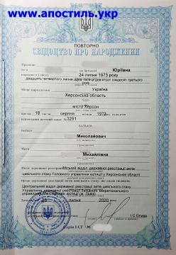 Истребование документов ЗАГС. Повторное  ( дубликат ) свидетельство о рождении в Украине.