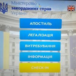 Апостиль Министерство иностранных дел  ( МИД ) Украины. Киев. Срочно.