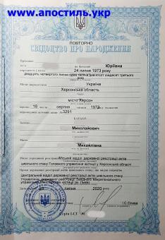 Апостиль на свидетельство о рождении. СРОЧНО. Киев.