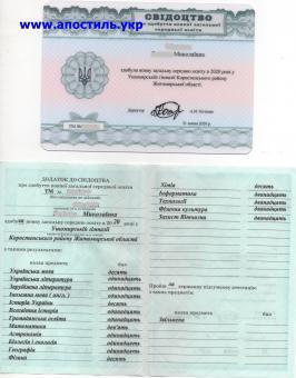 Апостиль на аттестат и приложение в Украине. Срочно.