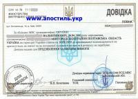ЗАКАЗАТЬ Получить справку о несудимости в Украине. 5-6 раб. дня.