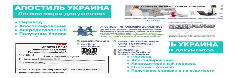 Апостиль документов в Министерстве Образования.