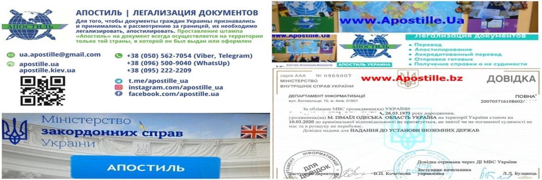 Апостиль и легализация в Министерстве Иностранных Дел.